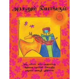 The King And The Kiang/Arasanum Kiangum (Tamil)