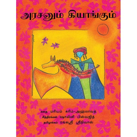 The King And The Kiang/Arasanum Kiangum (Tamil)