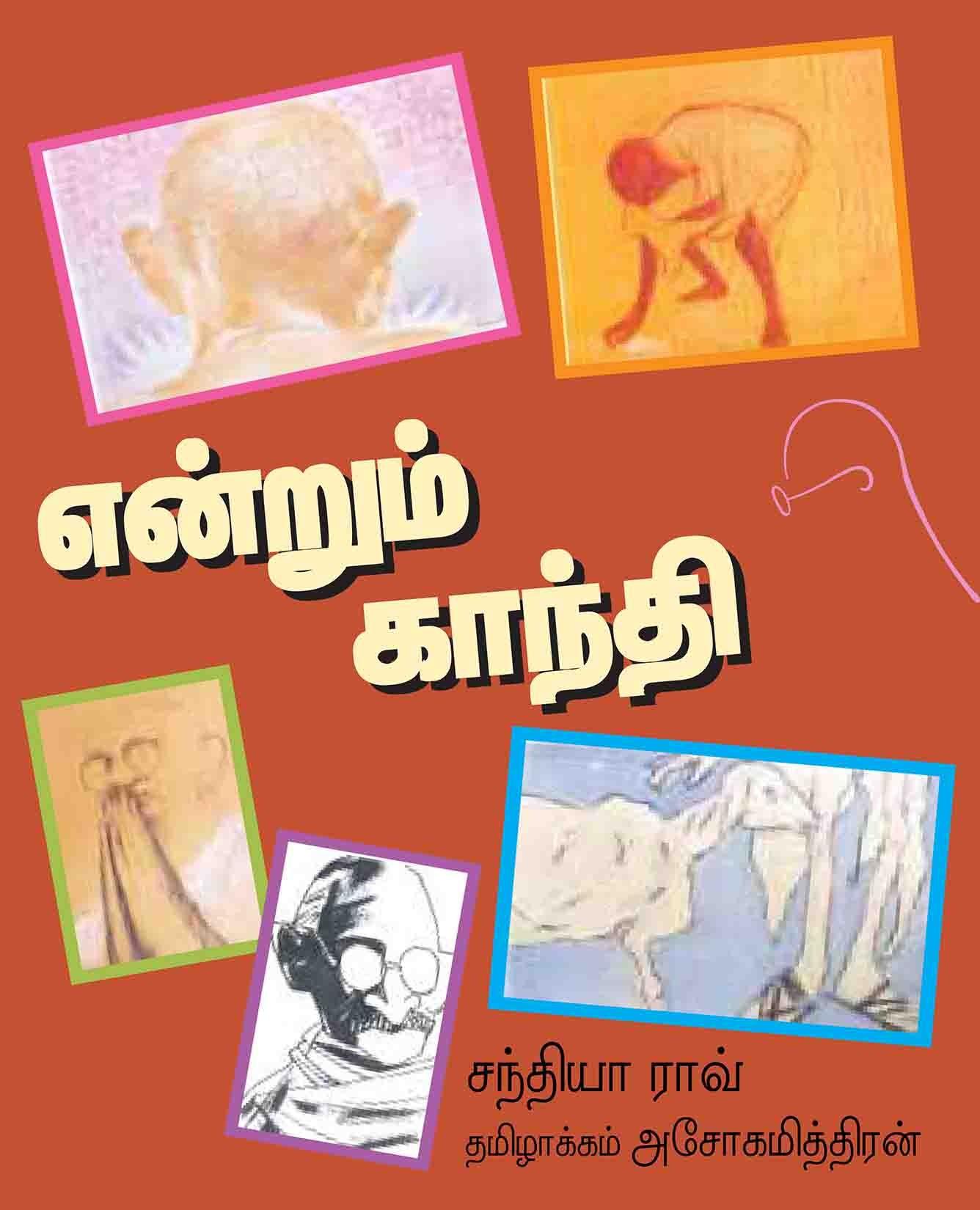 Picture Gandhi/Enrum  Gandhi (Tamil)