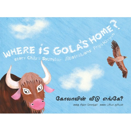 Where Is Gola's Home?/Golavin Veedu Yenge? (English-Tamil)