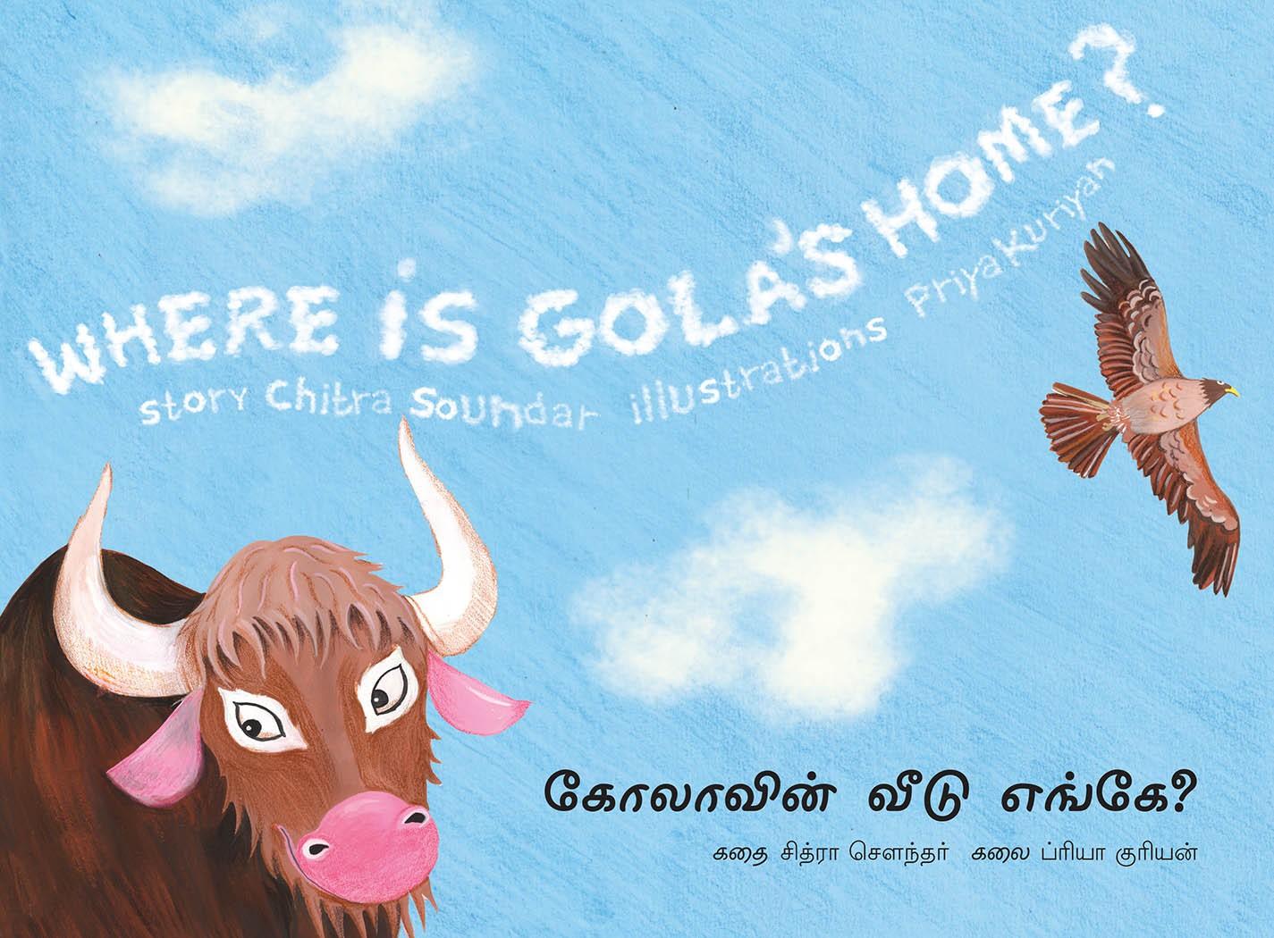 Where Is Gola's Home?/Golavin Veedu Yenge? (English-Tamil)