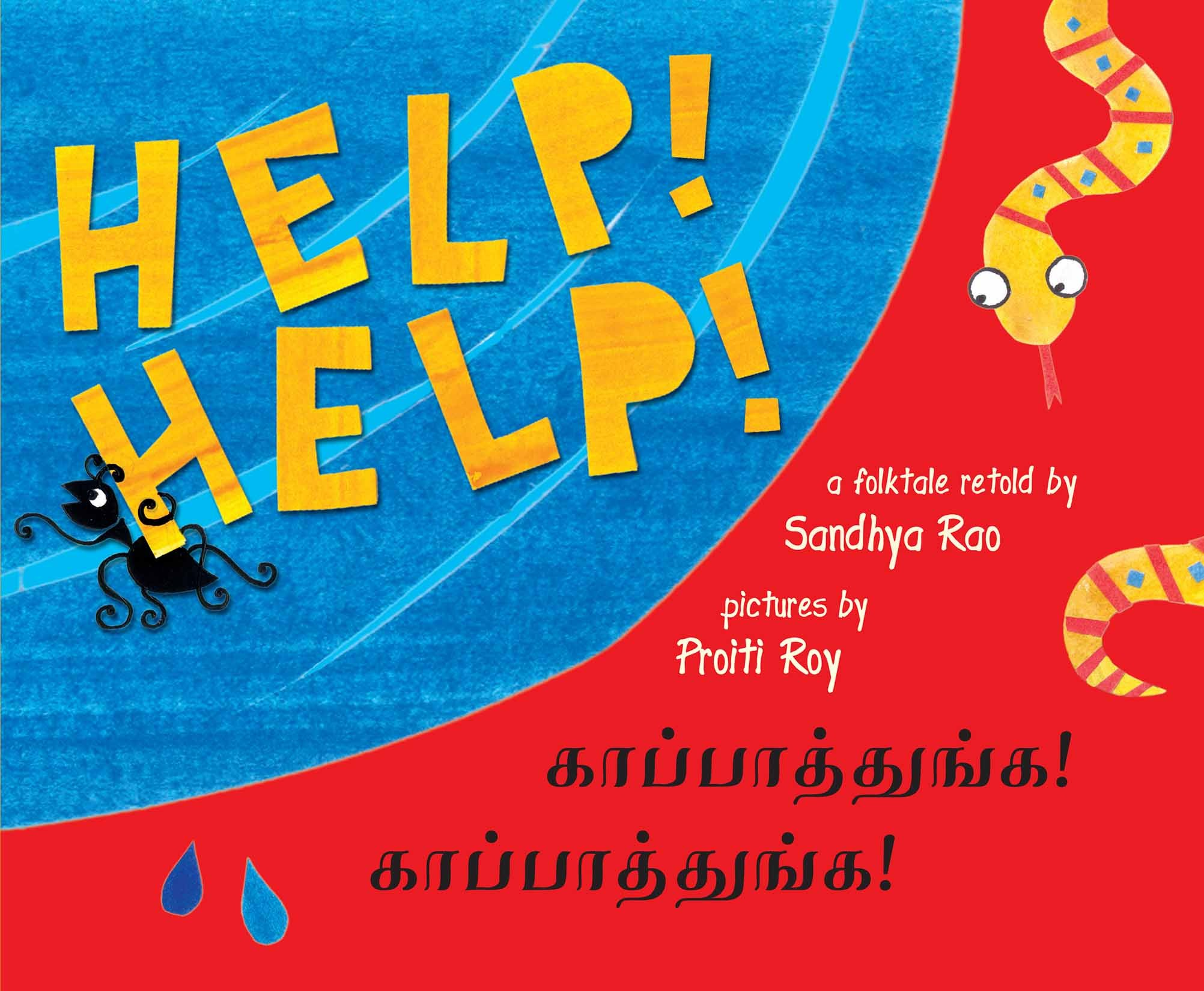 Help! Help!/Kaapathunga! Kaapathunga! (English-Tamil)