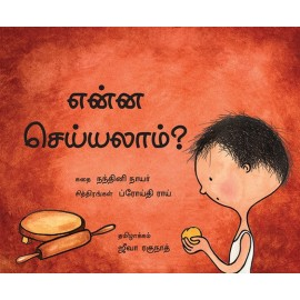 What Shall I Make?/Yenna Seiyyalaam? (Tamil)