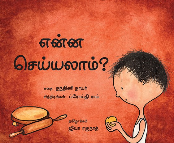 What Shall I Make?/Yenna Seiyyalaam? (Tamil)