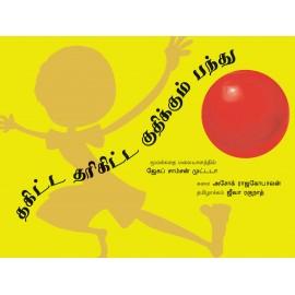 Thakitta Tharikitta Bouncing Ball/Thakitta Tharikitta Gudhikkum Pandhu (Tamil)