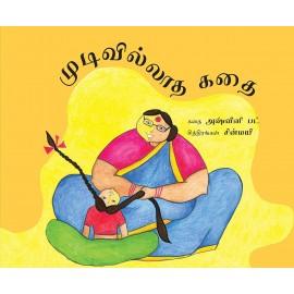 The Neverending Story/Mudivillaada Kathai (Tamil)