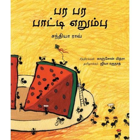 Busy Busy Grand-Ant/Para Para Paatti Erumbu (Tamil)