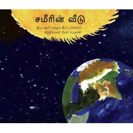 Sameer's House/Sameerin Veedu (Tamil)