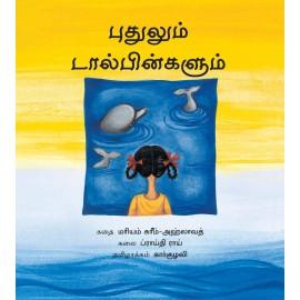 Putul And The Dolphins/Putulum Dolphingalum (Tamil)