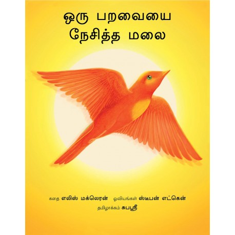 The Mountain That Loved A Bird/Oru Paravaiyai Nesitte Malai (Tamil)