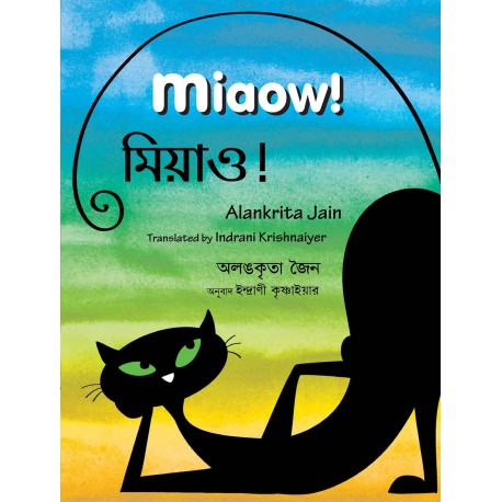 Miaow!/Meeyaao! (English-Bengali)