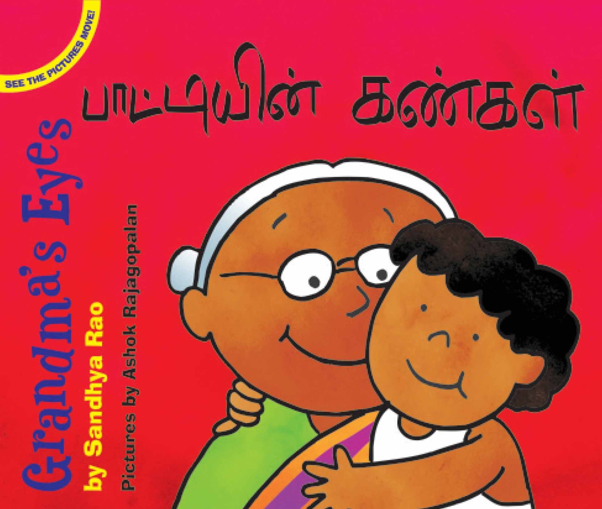 Grandma's Eyes/Paatiyin  Kanngall (English-Tamil)