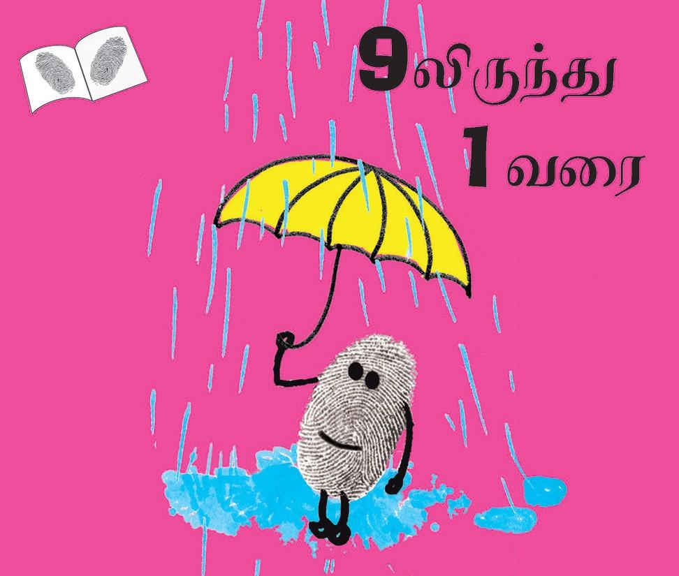 9 To1/9Ilirundu 1Varai (Tamil)