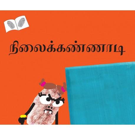 Mirror/Nilaikkannaadi (Tamil)