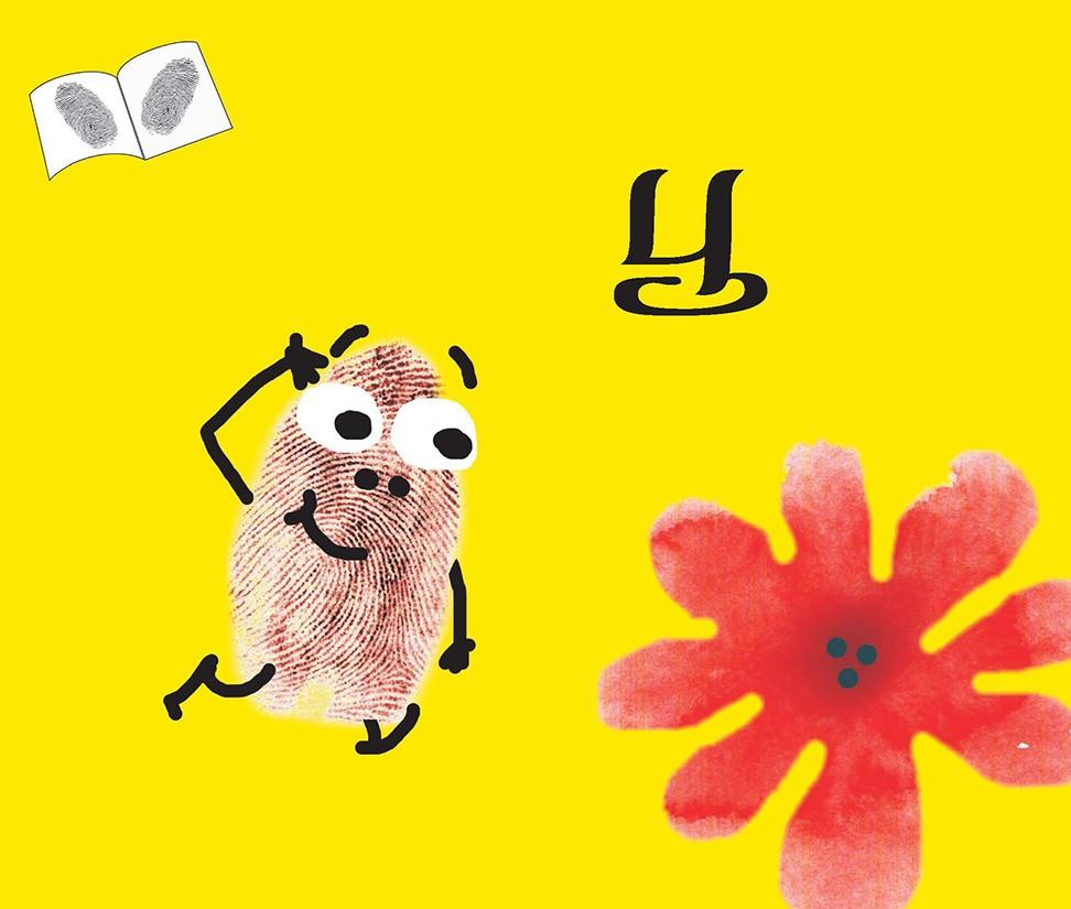 Flower/Poo (Tamil)