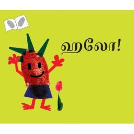 Hello/Hallo (Tamil)