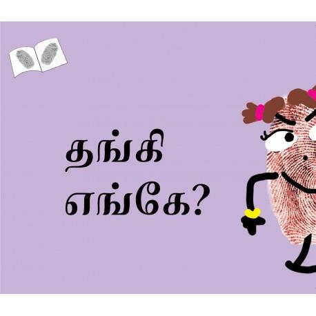 Where Is Thangi?/Thangi Engay? (Tamil)