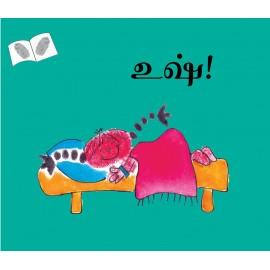 Shhh!/Ushh! (Tamil)