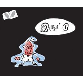 Dark/Iruttu (Tamil)
