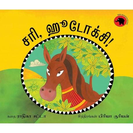 Yes, Hutoxi!/Sari, Hutoxi (Tamil)