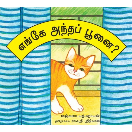 Where's That Cat?/Engey Andha Poonai? (Tamil)