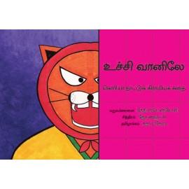 High In The Sky/Uchchi Vaaniley (Tamil)