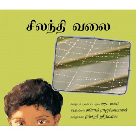 The Spider's Web/Silanthi Valai (Tamil)