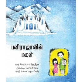 The Snow King's Daughter/Pani Rajavin Magal (Tamil)