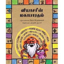 Vyasa's Mahabharata/Vyasarin Mahabharatam (Tamil)