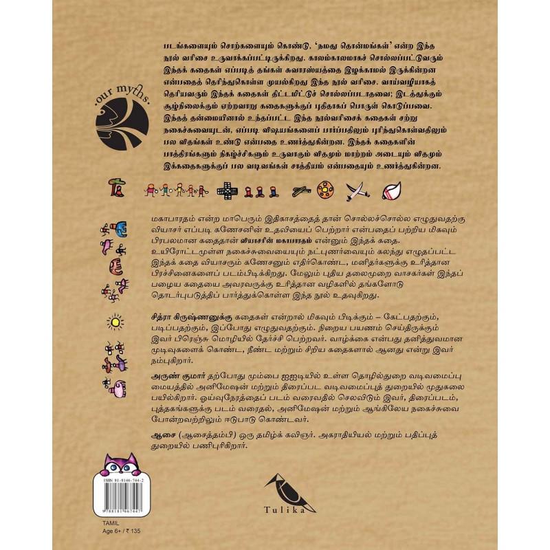 mahabharat short story in english
