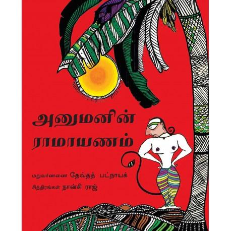 Hanuman's Ramayan/Hanumanin Ramayanam (Tamil)