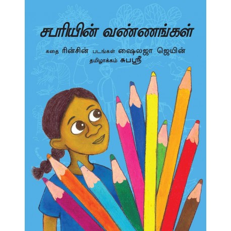 Sabri's Colours/Sabari Partha Vannangal (Tamil)