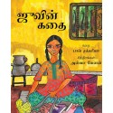 Ju's Story/Juvin Kathai (Tamil)