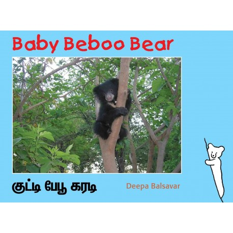 Baby Beboo Bear/Kutti Beboo Karadi (English-Tamil)