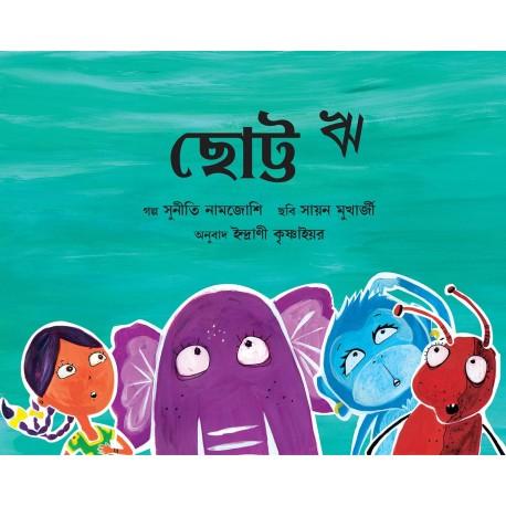 Little i/Chhotto E (Bengali)