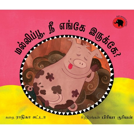 Mallipoo, Where Are You?/Mallipoo, Nee Engay Irukkay? (Tamil)