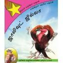 Birdywood Buzz/Jollywood Jilla: Thirumbi Varugiraar Rajaali (Tamil)