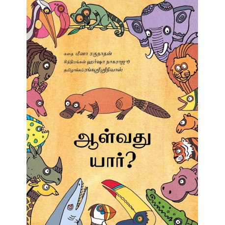 Who Will Rule/Aalvadu Yaaru? (Tamil)
