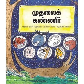Crocodile Tears/Muthalai Kanneer (Tamil)