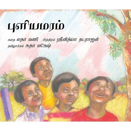 The Tamarind Tree/Puliamaram (Tamil)