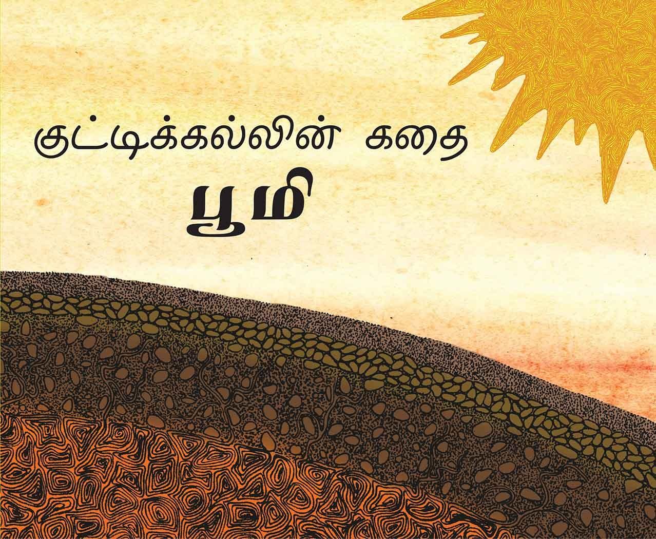 Gitti's Story-Earth/Kuttikkallin Kathai-Boomi (Tamil)