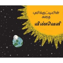 Bhoomi's Story-Space/Bhoomiyin Kathai-Space (Tamil)