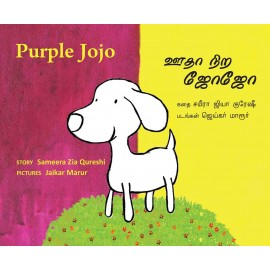 Purple Jojo/Oodhaa Nira Jojo (English-Tamil)