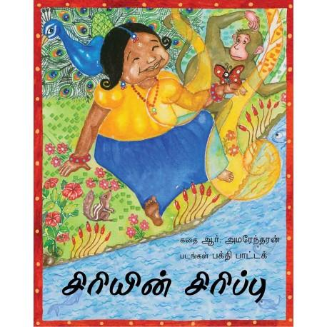 Siri's Smile/Siriyin Sirippu (Tamil)