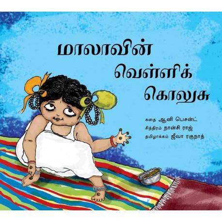 Mala's Silver Anklets/Malavin Velli Golusu (Tamil)