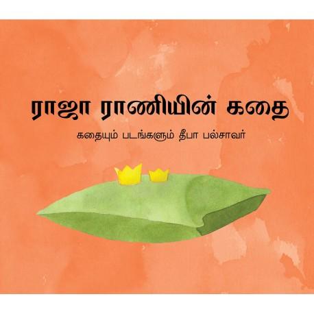 The Lonely King And Queen/Raaja-Raaniyin Kathai (Tamil)