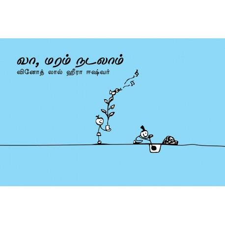 Let's Plant Trees/Vaa Maram Nadalaam (Tamil)