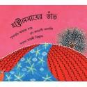 Hambreelmai's Loom/Hambreelmaiyer Taant (Bengali)