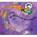 Padma Goes To Space/Padma Vinveli Selgiraal (Tamil)
