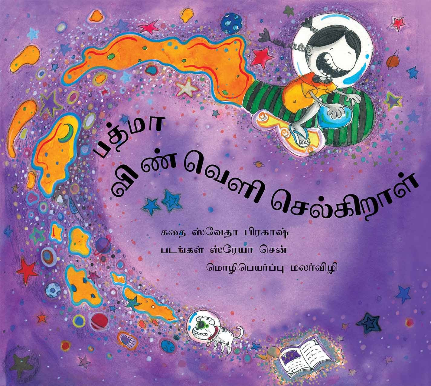 Padma Goes To Space/Padma Vinveli Selgiraal (Tamil)